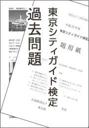 東京シティガイド検定 過去問題